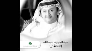 Abdul Majeed Abdullah … Eioni Teshoof | عبد المجيد عبد الله … عيوني تشوف