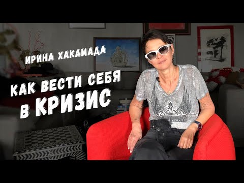Ирина Хакамада | Как вести себя в кризис