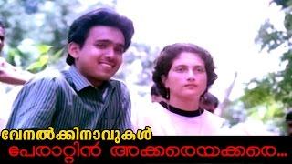 Perattin Akkare Akkare Etho...| Malayalam Movie Venalkkinavukal  Song