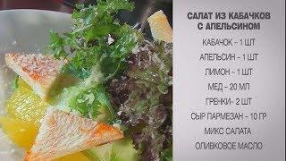 Салат из кабачков с апельсином / Салат из кабачков / Салат с апельсином / Сырой салат