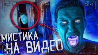Необъяснимая МИСТИКА на ВИДЕО | GhostBuster За Гранью ДИМА МАСЛЕННИКОВ