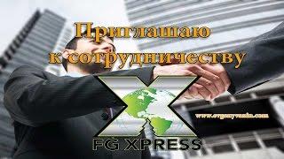 Приглашаю делать бизнес вместе со мной в компании FG Xpress