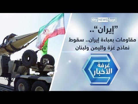 مقاومات بعباءة إيران.. سقوط نماذج غزة واليمن ولبنان  - نشر قبل 5 ساعة
