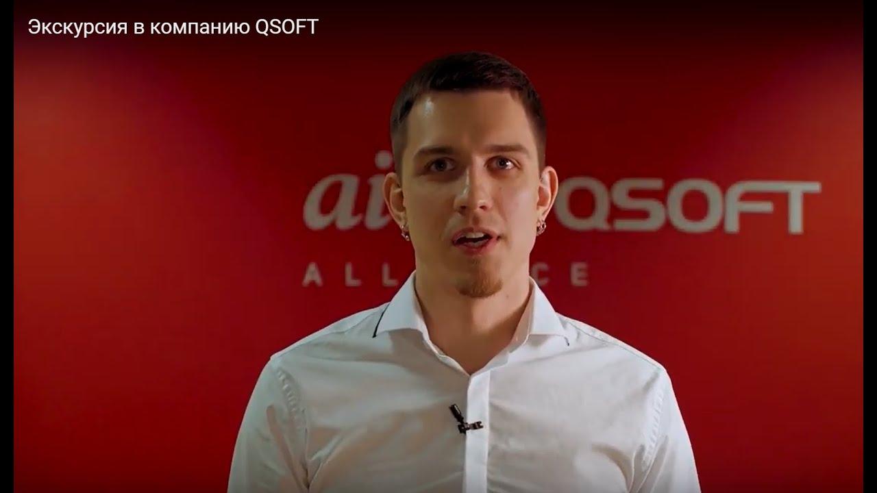 Видео рассказ о компании QSOFT