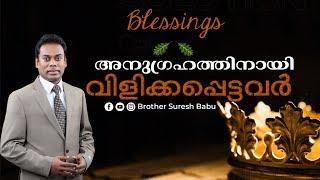 അനുഗ്രഹത്തിനായി വിളിക്കപ്പെട്ടവർ | Online Worship service| Malayalam messages | Br Suresh Babu