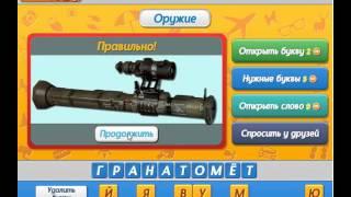 игра Угадай кто Одноклассники как пройти 241, 242, 243, 244, 245 уровень, ответы