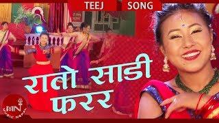 New Teej Song 20175/2018   Rato Sadhi Pharara Pari - Sushila Thapa & Madhav Roka Ft. Aarushi & Ajaya