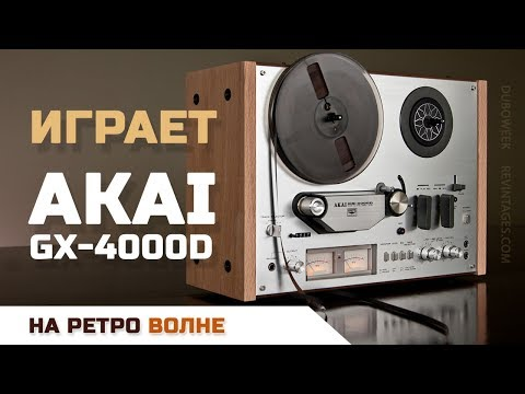 Катушечник AKAI GX-4000D