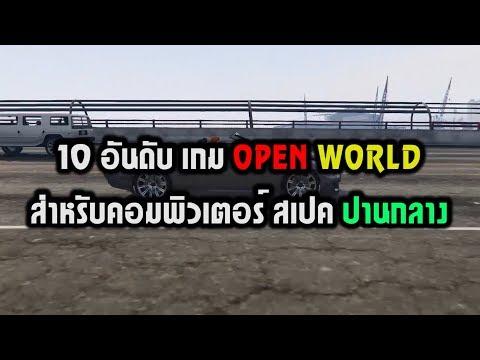 10 เกม OPEN WORLD สำหรับคอมสเปค ปานกลาง