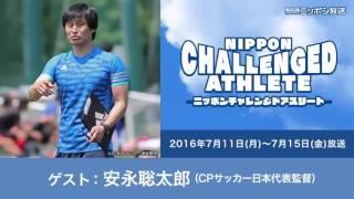 7月11日(月)〜7月15日(金)は、CPサッカー(脳性まひ7人制サッカー)日本...