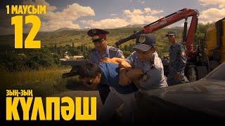 """""""Зың-зың Күлпәш"""" 12 шығарылым (Зын-зын Кулпаш 12 серия)"""