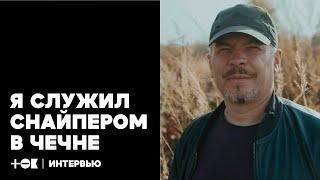 «Жертвы приходят ко мне во снах». Снайпер, прошедший Чечню | ТОК