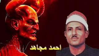 الشيخ احمد مجاهد  اوعى الشيطان يوم يلعب بيك النسخة الاصلية تسمع وكأنك تري انتاج صوت الشرقية