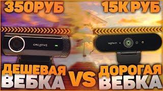 Самая Дорогая Веб Камера vs Самая Дешевая Веб Камера + Розыгрыш