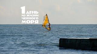 1 день из жизни Черного моря, или дикий пляж Сочи(Зарисовка о Черном море. Красивые волны, прибой, закат. Ролик для тех, кто хочет посмотреть как выглядит..., 2016-06-06T20:24:11.000Z)