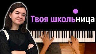 Алена Швец - Твоя школьница ● караоке | PIANO_KARAOKE ● ᴴᴰ + НОТЫ & MIDI
