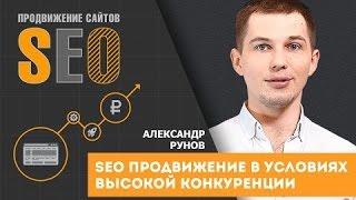 SEO продвижение в условиях высокой конкуренции. Александр Рунов