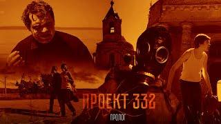 «Проект 332: Пролог» — короткометражный фильм 2021   фантастика   драма   приключения