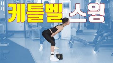 케틀벨스윙 올바른 방법, 케틀벨 운동 하면 힙업에 허벅지 뒤까지 정리됨.