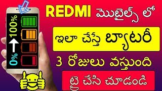Redmi మొబైల్స్ కి battery charging ఎక్కువసేపు రావాలంటే ఇలా చేయండి || by patan
