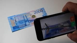 Фокусы с рублями  (2000 рублей)