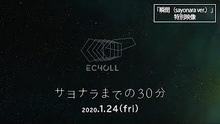 映画の劇中バンド「ECHOLL」(エコール)のアキと颯太がWボーカルを務め...