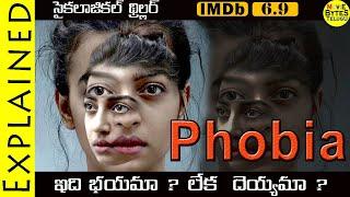 Phobia Hindi Explained In Telugu    Phobia Movie     Movie Bytes Telugu