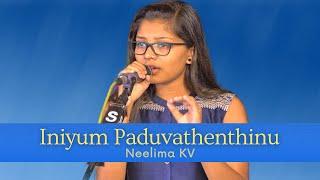 Iniyum Paduvathenthinu   Neelima KV   Lalitha Ganam   Kerala School Kalolsavam 2019