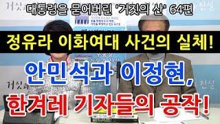 대통령을 묻어버린 '거짓의 산' 64편 | 정유라 이화여대 사건의 실체! 안민석과 이정현, 한겨레 기자들의 공작!