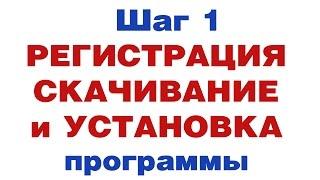 Шаг 1-й. Регистрация, скачивание и установка программы Vk Pro(Программа Vk Pro предназначена для автоматизации работы и раскрутки в ВКонтакте. --------------------------------- СКАЧАТ..., 2016-03-11T18:29:48.000Z)