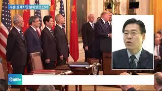 """미중 1단계 무역합의, 韓경제 영향은…""""불확실성 남아"""""""