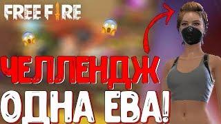 ЧЕЛЛЕНДЖ ТОЛЬКО ЕВА! ➤ ИГРАЮ БЕЗ СКИНОВ И БЕЗ ПЕРСОНАЖЕЙ! / ДОНАТЕР БЕЗ ДОНАТА! - Garena Free Fire!