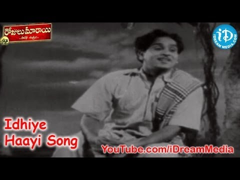 rojulu marayi old telugu movie songs