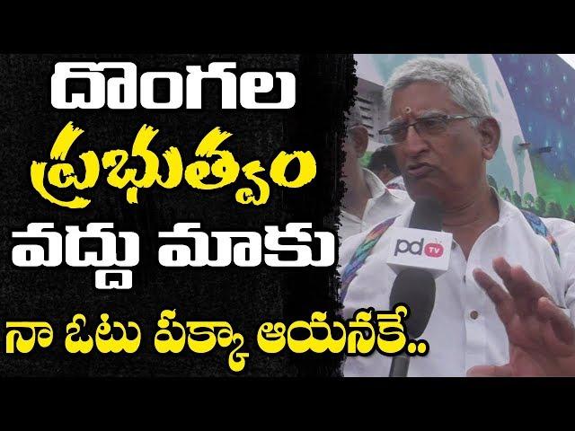 Old man Shocking Comments On Ys Jagan | Vijayawada Public Talk | PDTV News