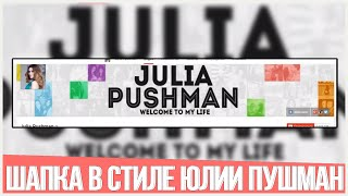 Шапка для канала в стиле Юлии Пушман / УРОКИ PHOTOSHOP
