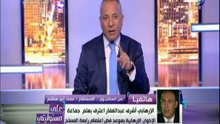 علي مسئوليتي - ابو هاشم : «أشرف عبد الغفار اعترف بعلم الاخوان بموعد فض رابعة»