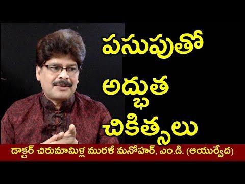 Amazing Health Benefits of Turmeric in Telugu | పసుపుతో ఆయుర్వేద ఔషధ చికిత్సలు