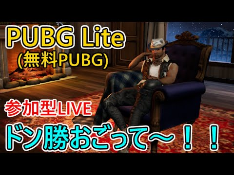 【pubg-lite(無料pubg)】トシオのドン勝おごってください!live