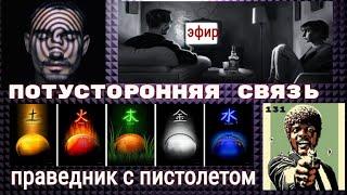 КОСМИЧЕСКИЕ ПРАРОДИТЕЛИ.ЭФИР. АСТРАЛ И ЧЕННЕЛИНГ.