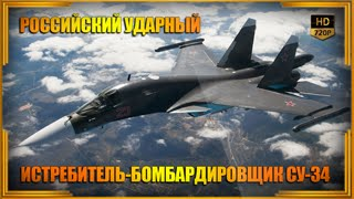 Российский ударный истребитель-бомбардировщик СУ-34(Су-34 - российский ударный истребитель-бомбардировщик, также позиционируемый, как фронтовой бомбардировщик,..., 2016-01-01T06:56:02.000Z)