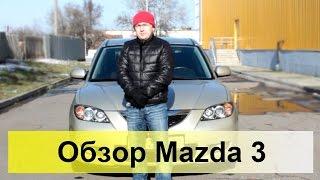Mazda 3 2.0 MT6 2007. Обзор, тест-драйв.