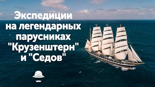 """Экспедиции легендарных парусниках """"Крузенштерн"""" и """"Седов"""""""