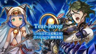 【黒猫のウィズ】新イベント 挿入歌 「Tear-River」