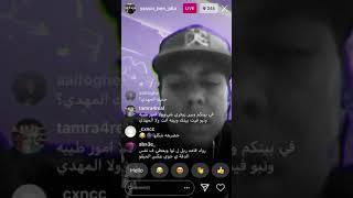 توضيح ياسين بلادن  علي صاير في الساحه