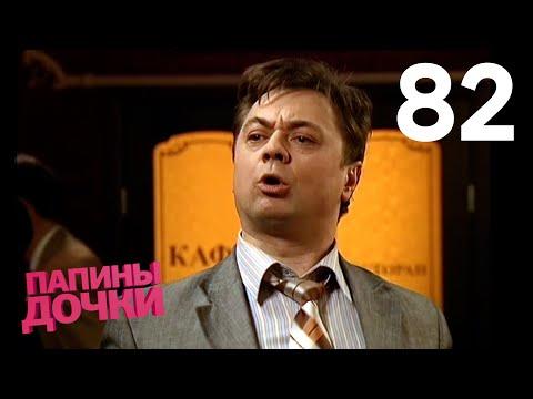 Папины дочки Сезон 5 Серия 82