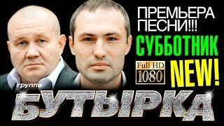группа БУТЫРКА - Субботник / HD