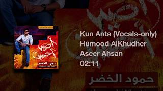 Cover images Kun Anta (Vocals-Only No Music) by Humood AlKhudher