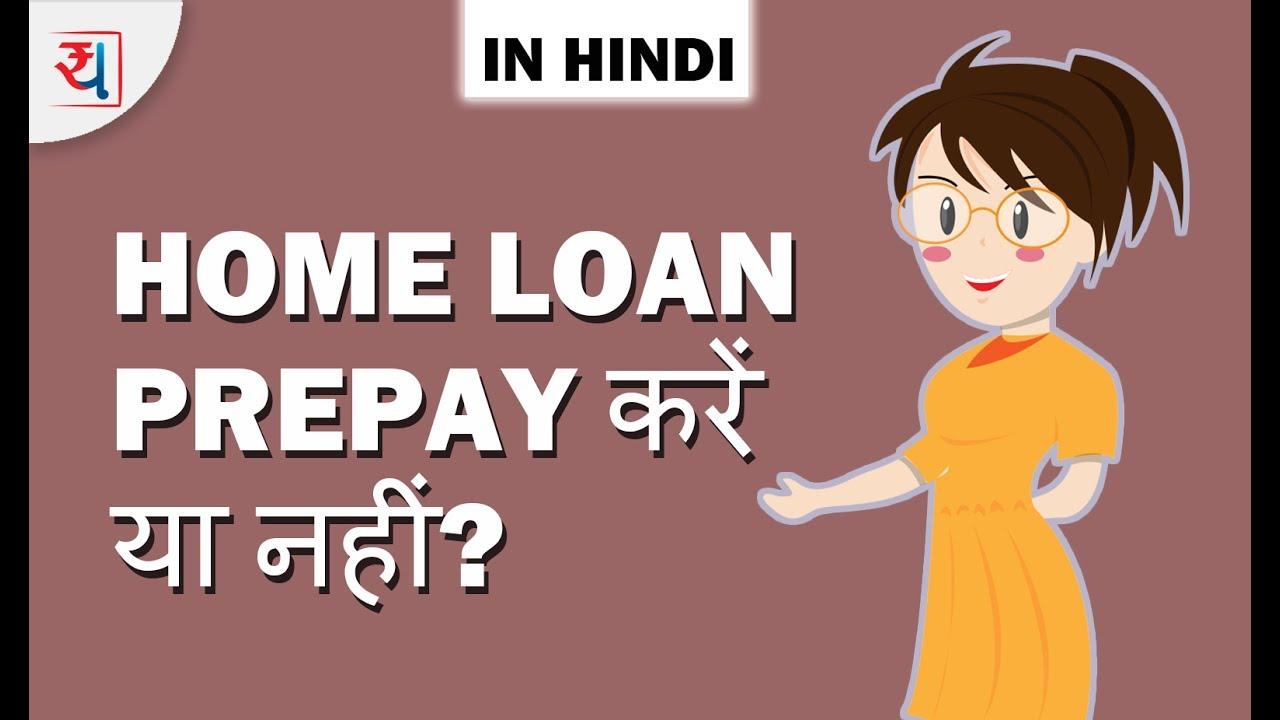 Should I Prepay my Home Loan in Hindi | EMI vs SIP | Home Loan Prepay करें या नहीं? - YouTube
