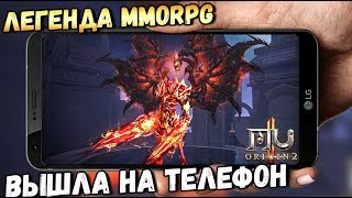ЛЕГЕНДА MMORPG ВЫШЛА НА ТЕЛЕФОНЫ MU ORIGIN 2 ANDROID/IOS