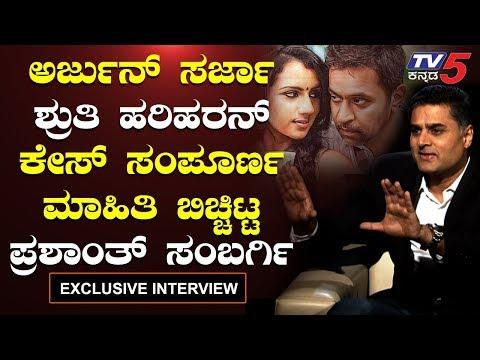 Prashanth Sambargi Interview on Shruthi Hariharan and Arjun Sarja MeToo Case   TV5 Kannada
